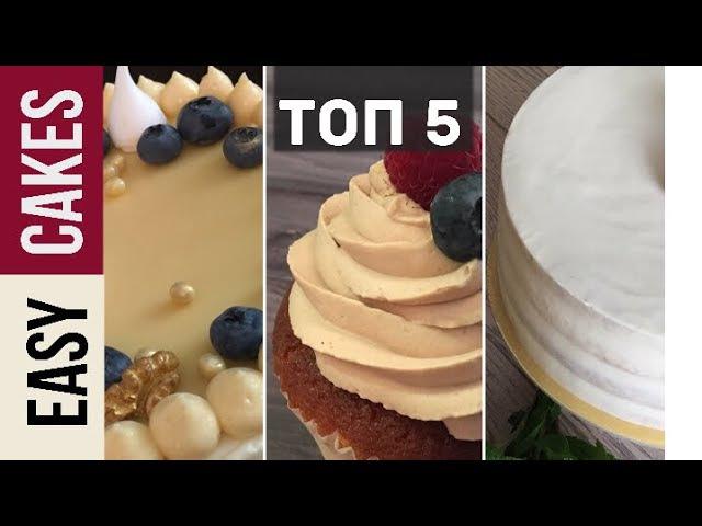 ТОП 5 Кремы и начинки для тортов и капкейков Крем чиз Клубничный крем Взбитый ганаш Лимонный крем