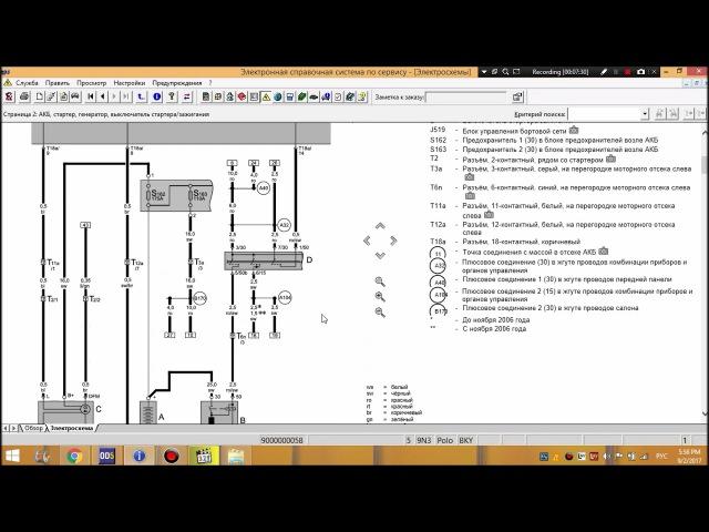 Как читать электросхемы VAG Часть 1