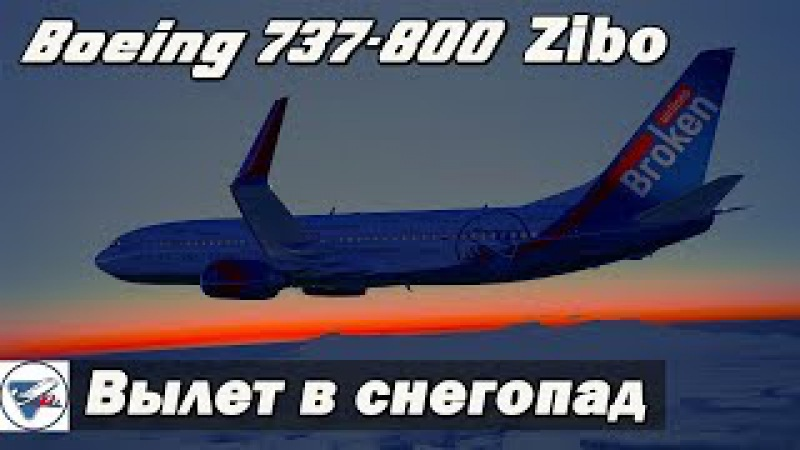 Вылет в сильный снегопад в Калугу. Бесплатный Boeing 737-800 (Zibo) для X-Plane 11