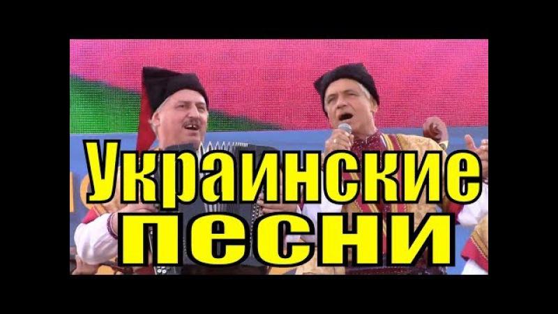 Народные украинские песни ансамбль украинской песни Покуть казацкие песни каз...