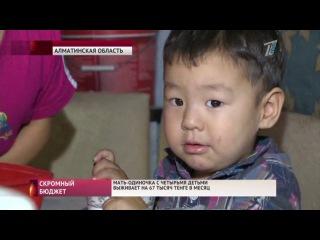 Мать-одиночка с четырьмя детьми выживает на 87 тысяч тенге в месяц