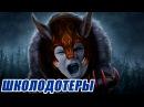 ШКОЛОДОТЕРЫ АГРОМОРФ - Ursa DOTA 2