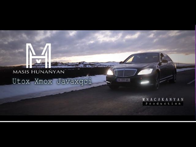 Masis Hunanyan- Utox Xmox JAVAXQCI Մասիս Հունանյան - ՈՒտող խմող Ջավախքց