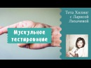 Лариса Лихачева Основы мускульного тестирования Тест Маятник