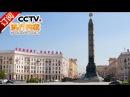 《远方的家》 20171106 一带一路(244)白俄罗斯 中白两国情深谊长 | CCTV-4