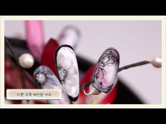 [SARACEN SEMINAR] 사라센 플라워바이허니팟 Ep.3 [Part.5] 리본 수묵 페인팅 Flower Ep.3 [Part.5] Ribbon Ink Painting