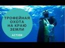 Подводная охота на острове Вознесения Bluewater hunting