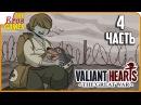 Valiant Hearts The Great War ➤ Суровые будни медика ➤ 4