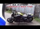 За рулем YAMAHA V-Max 1700