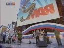 Любэ - Концерт 9 мая 2001 года