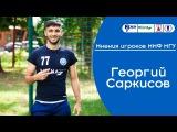 Мнения игроков ММФ МГУ. Георгий Саркисов