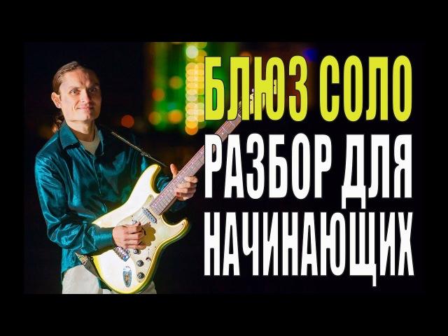 БЛЮЗ - СОЛО на гитаре для начинающих разбор