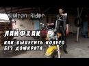 ЛАЙФХАК Как вывесить колесо мотоцикла без домкрата, регистрации и СМС Vulcan Rider
