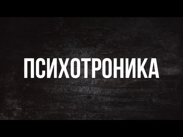 Психотроника / Psychotronica (2017) Короткометражный русско-украинский фильм ужасов (не Х...
