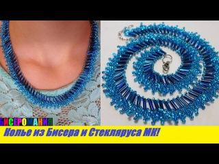 Колье из Бисера и Стекляруса Своими Руками Мастер Класс! Ожерелье/Necklace from Beads and Steklarus!