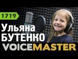 Ульяна Бутенко – «Московский бит» (Браво)