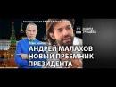 Защита Трещёва. Андрей Малахов новый преемник президента в прямом эфире