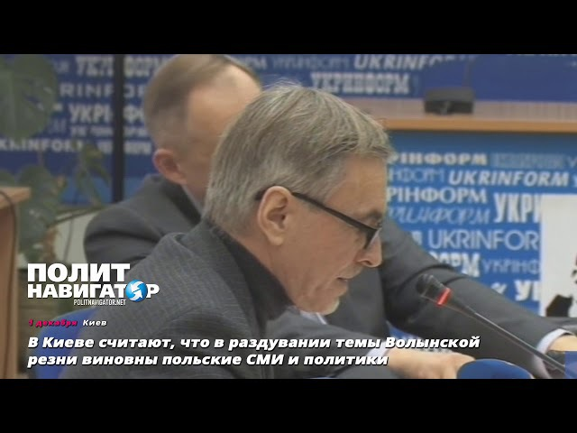 В Киеве считают, что в раздувании темы Волынской резни виновны польские СМИ и по ...