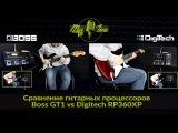 Сравнение гитарных процессоров: Boss GT1 vs Digitech RP360XP