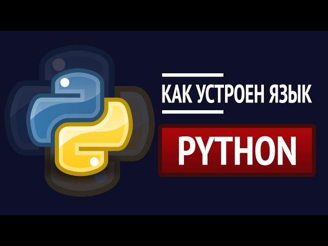 Как устроен Python ► Детальный разбор