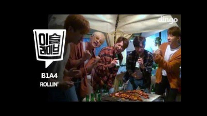 [이슬라이브] 비원에이포(B1A4) - 롤린(ROLLIN)