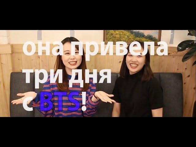 Кореянка провела три дня с BTS Бантан в Москве 방탄소년단이랑 3일을 보냈다고