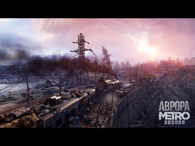 Метро Исход (Аврора) - Metro Exodus (Aurora)— Второй Русский трейлер