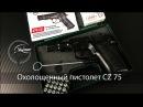 Новинка без лицензии! Охолощенный пистолет CZ 75 СО (Курс-С)