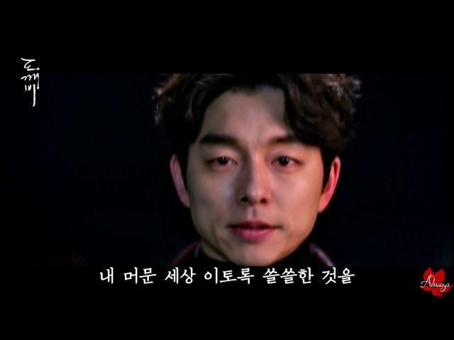 에일리 첫눈처럼 너에게 가겠다 도깨비 OST Part 9 도깨비13화편집 공유위주