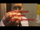 Полицейский с Рублевки лучшие моменты без цензуры мат ржака до слез