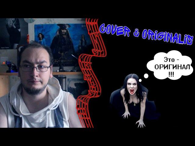 Cover Originalis / Разбираемся в путанице