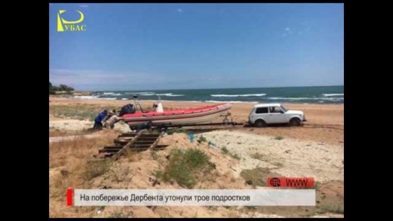 На побережье Дербента утонули трое подростков