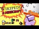 Админ Википедии играет в minecraft! КВАС 1