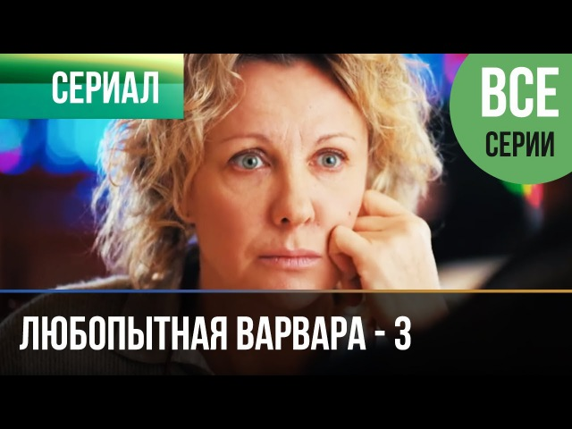 Любопытная Варвара-3 - 1-8 серии (2015)