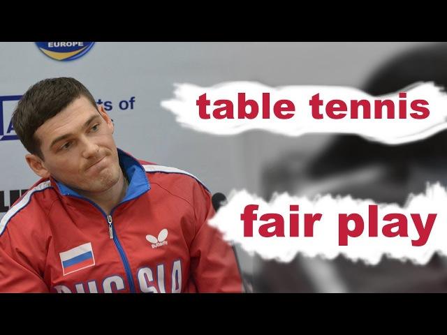 Table tennis fair play - Grigory VLASOV