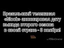 Дата второго сезона ЛЕДИ БАГ И СУПЕР КОТ!! Бонусное видео