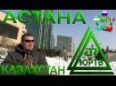 ЮРТВ 2017 Казахстан. Астана. №220