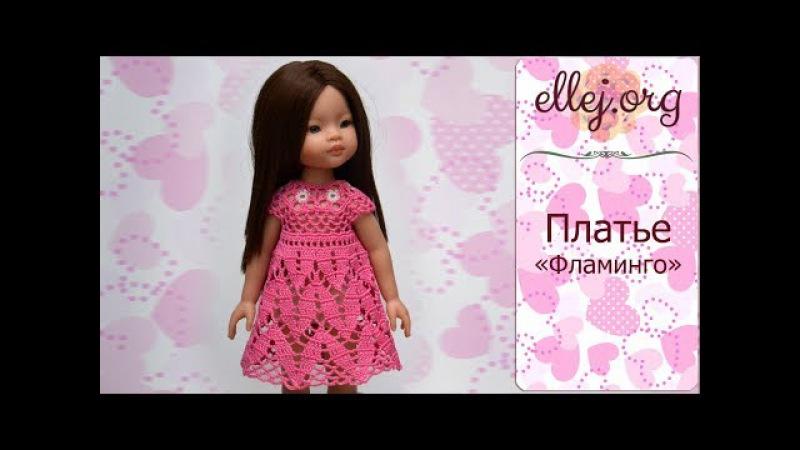 ♥ Вяжем для Куклы Paola Reina • Платье крючком Фламинго • Пошаговый мастер-класс и ...
