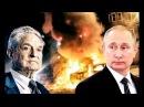 Эксклюзив! КУКЛОВОД: кто такой Джордж Сорос? И за что он ненавидит Россию и Путина?