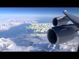 Гренландия и Плоская Земля, Почему Зелёная Земля Оказалась Под Снегом?