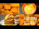 3 ЗАВТРАКА ИЗ ТЫКВЫ Что приготовить на завтрак