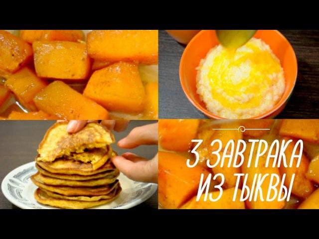 3 ЗАВТРАКА ИЗ ТЫКВЫ   Что приготовить на завтрак?