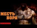 мощный боевик МЕСТЬ ВОРА 2017 интересный фильм новинка