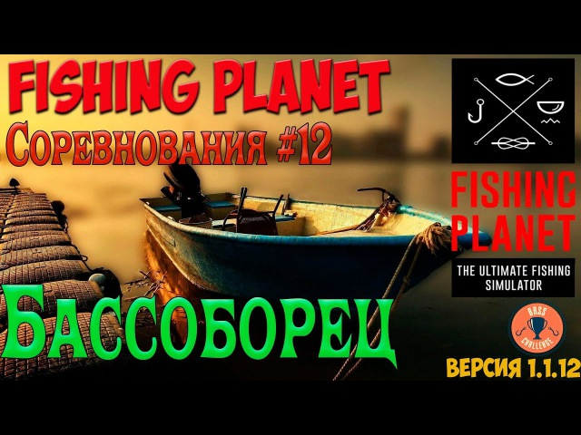 FishingPlanet 12. Бассоборец