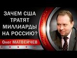Политолог Олег Матвейчев Зачем США тратят миллиарды Деньги на ветер