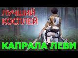 Лучший косплей капрала Леви - Атака Титанов