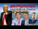 Деофшоризация Одна надежда на Трампа Потапенко Жуковский и др