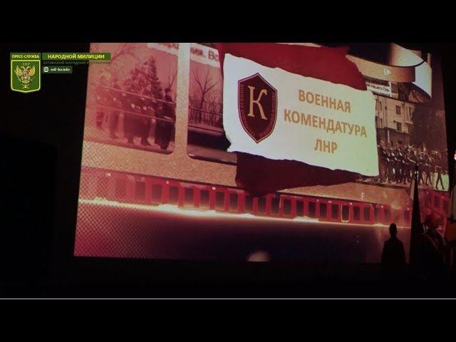 Третья годовщина отдельного Комендантского полка НМ ЛНР