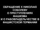 Обращение к Николаю Соболеву о преступлениях Фашистской Германии
