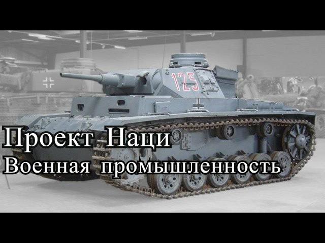 Проект «Наци» Дьявольский замысел 3 серия Военная промышленность (2017)